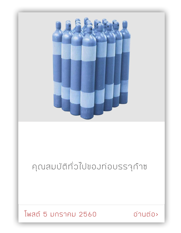 คุณสมบัติทั่วไปของท่อบรรจุก๊าซตามท้องตลาดภายในประเทศไทย ท่อบรรจุก๊าซโดยท่ัวไปจะแบ่งออกเป็น 2 ประเภทหลัก ๆ คือ 1. ท่อบรรจุก๊าซแบบมีตะเขบ็ (Welded) 2. ท่อบรรจุก๊าซแบบไร้ตะเขบ็ (Seamless)